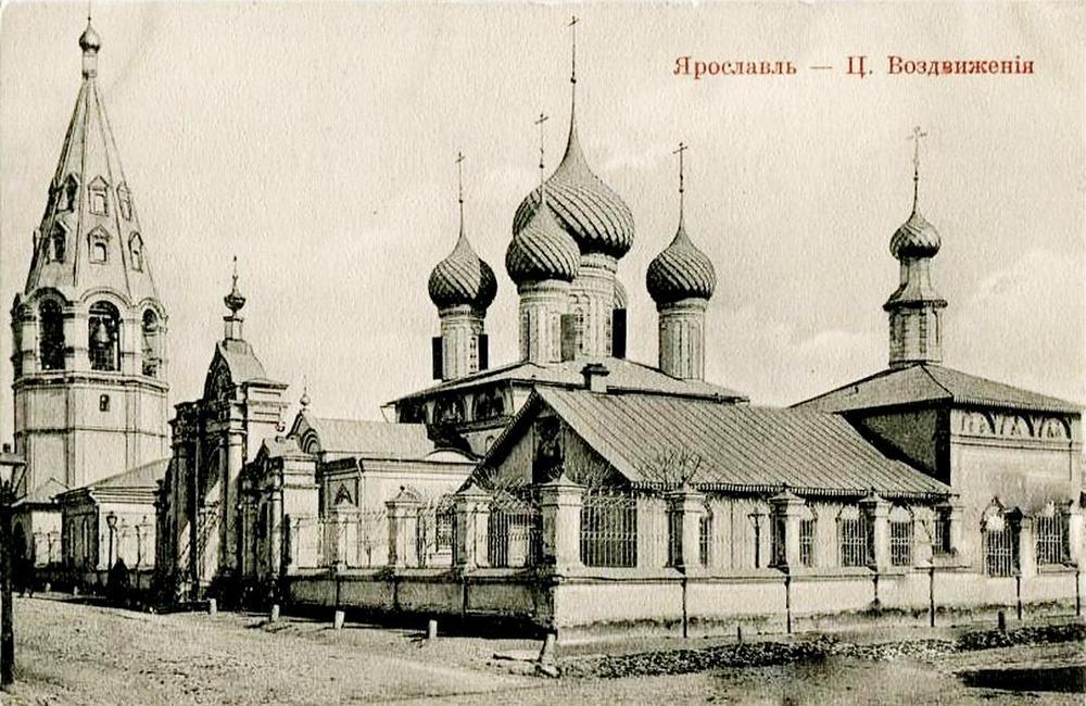 Старая открытка ярославль